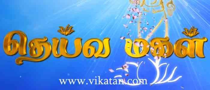 Sun TV serial Deivamagal Tamil Serial