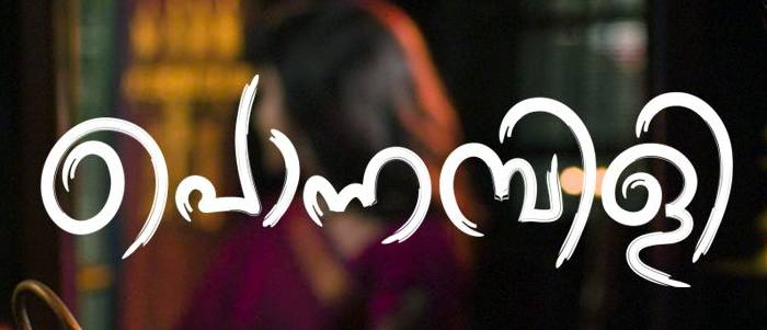 Mazhavil Manorama serial Ponnambili