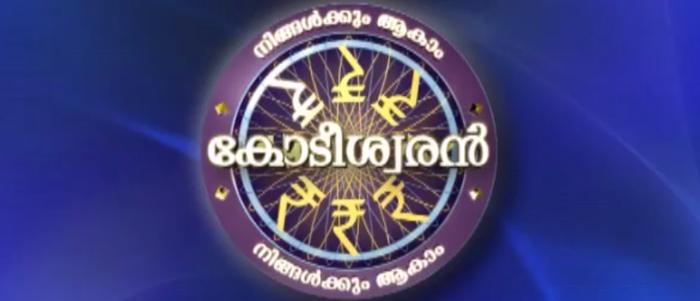 Mazhavil Manorama serial Ningalkkum Aakam Kodeeshwaran